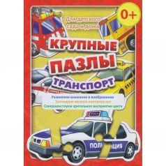 Пазл Издательство Учитель Транспорт