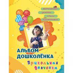 книга Издательство Учитель «Альбом дошколёнка Прикольная девчонка
