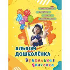 книга Издательство Учитель «Альбом дошколёнка Прикольная девчонка: в папке