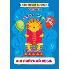 книга Издательство Учитель «Английский язык. Слова и игры: Funny stickers