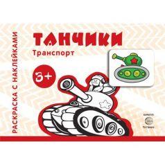 Раскраска с наклейками ТЦ Сфера Транспорт Танчики
