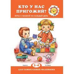 Книга ТЦ Сфера «Для самых-самых маленьких. Кто у нас пригожий? Игры с мамой на каждый день» 2+