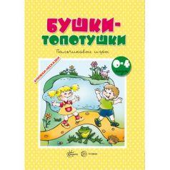 Книга ТЦ Сфера «Книжки-несказки. Бушки-топотушки. Пальчиковые игры» 2+