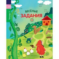 Книга ТЦ Сфера «Веселые задания. Тетрадь 3» 6+
