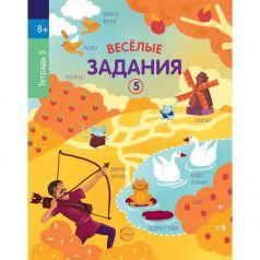 Книга ТЦ Сфера «Веселые задания. Тетрадь 5» 8+