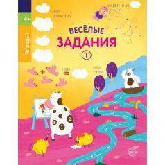 Книга ТЦ Сфера «Веселые задания. Тетрадь 1» 4+