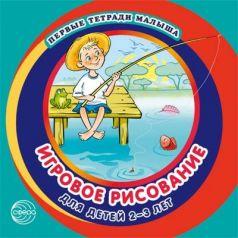 Книга ТЦ Сфера «Первые тетради малыша. Игровое рисование для детей 2–3 лет. Альбом 3» 2+