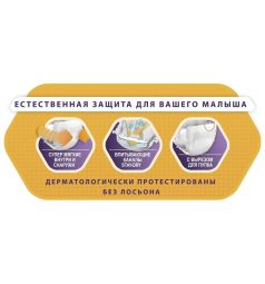 Подгузники Libero Newborn Size 2 (3-6 кг) 26 шт.