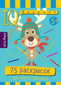 Книга Айрис 75 раскрасок, Умный блокнот 5+