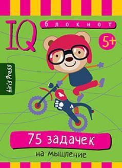 Книга Айрис 75 задачек на мышление, Умный блокнот 5+