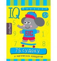 Блокнот Айрис 75 судоку и магических квадратов, Умный блокнот 5+