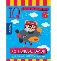 Блокнот Айрис 75 головоломок, Умный блокнот 5+