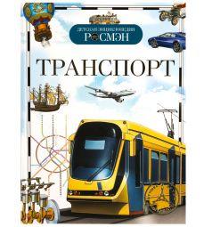 Книга Росмэн Транспорт, Детская энциклопедия Росмэн 7+