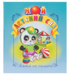 Книга Росмэн Альбом на память. Мой детский сад 3+