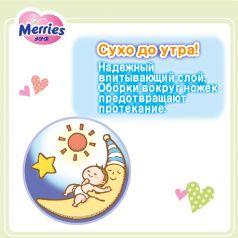 Подгузники Merries NB (до 5 кг) 24 шт.