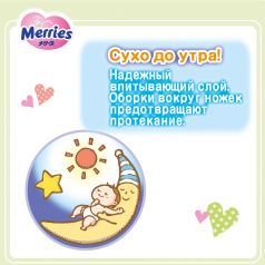 Подгузники Merries S (4-8 кг) 24 шт.