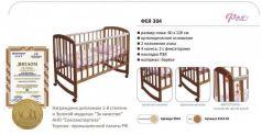 Кровать-качалка Фея Фея 304, цвет: медовый