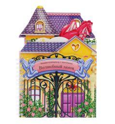 Книга Мозаика-синтез Волшебный замок, Книжки-конструкторы 5+