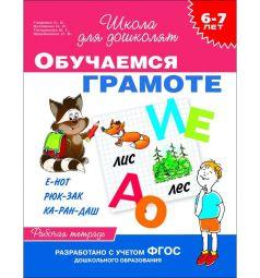 Школа для дошколят Росмэн Обучаемся грамоте (рабочая тетрадь) 6-7 лет 5+