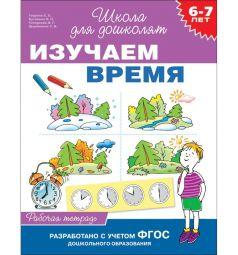 Школа для дошколят Росмэн Изучаем время (рабочая тетрадь) 6-7 лет 5+