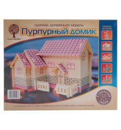 Сборная деревянная модель Wooden Toys Пурпурный домик