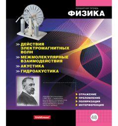 Тетрадь А5 48 листов Erich Krause Online Journals. Физика