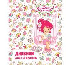 Дневник школьный А5 Action для младших классов Strawberry Shortcake