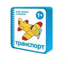 Книга Мозаика-синтез Мой первый словарик. Транспорт 1+