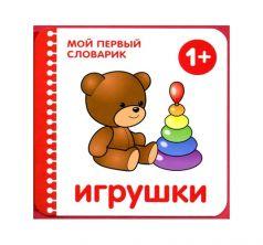 Книга Мозаика-синтез Мой первый словарик. Игрушки 1+