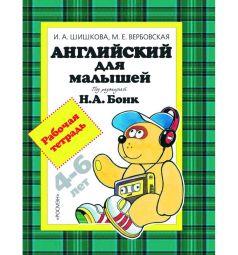 Книга Росмэн Английский для малышей. Рабочая тетрадь 3+