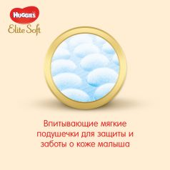 Подгузники Huggies Elite Soft (12-22 кг) 56 шт.