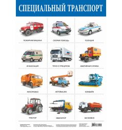 Плакат Дрофа Специальный транспорт