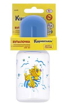 Бутылочка Курносики Золотая рыбка полипропилен с 6 мес, 125 мл, цвет: синий