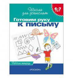 Школа для дошколят Росмэн Готовим руку к письму 6-7 лет (раб. тетрадь) 5+