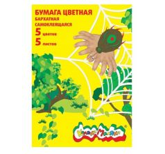 Бумага цветная 5 листов Каляка-Маляка самоклеящаяся 5 цв.
