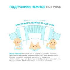 Подгузники Lovular Hot wind (0-6 кг) 80 шт.