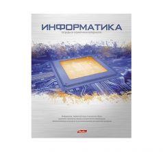 Тетрадь А5 46 листов клетка Hatber предметная Metallic Информатика