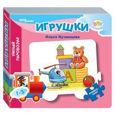 Книжка-игрушка Step Puzzle Мини игрушки (умный паровозик) 1+