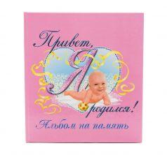 Альбом Росмэн Привет я родился (розовый) 0+