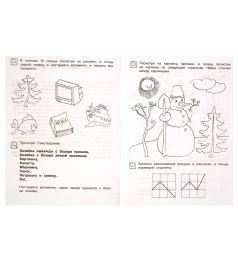 Школа для дошколят Росмэн Тетрадь рабочая. Развиваем память (6-7 лет) 3+