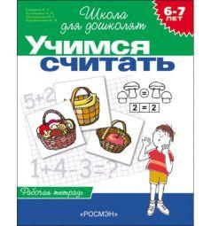 Школа для дошколят Росмэн Учимся считать (6-7 лет) (раб. тетрадь) 5+