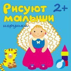 Книга Мозаика-синтез Игрушки, Рисуют малыши 2+