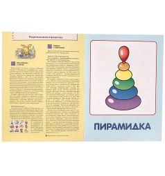 Книга развивающая Школа Семи Гномов Мои любимые игрушки, Первый год обучения 0+