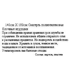 Скатерть полиэтиленовая Патибум Елочные игрушки 140 х 180 см