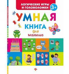 Книга Феникс Умная книга для малыша, Логические игры и головоломки 3+