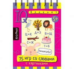Книга Айрис 75 игр со словами 105*145, Умный блокнот 5+
