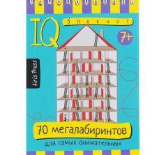 Книга Айрис 70 мегалабиринтов 105*145, Умный блокнот 7+