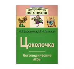 Книга Айрис Логопедические игры. Цоколочка. Рабочая тетрадь 70*100/16 3+