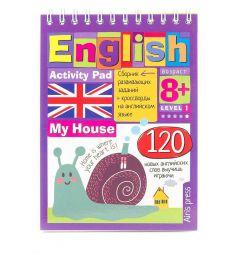 Книга Айрис English мой дом (my house) уровень1 105*145, Умный блокнот 8+