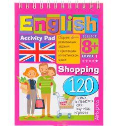 Книга Айрис English покупки (shopping) уровень 1 105*145, Умный блокнот 8+